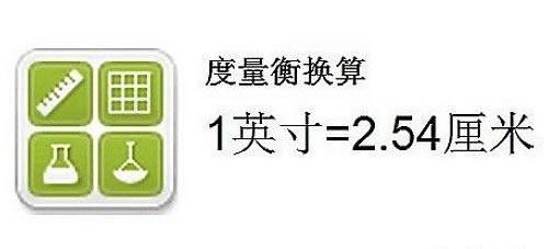 1英尺等于多少英寸_一英寸等于多少厘米?12英寸是多少厘米?英寸和厘米的换算公式