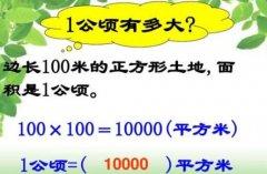 一公顷等于多少平方千米?一平方千米等于几公顷及一公顷等于多少亩?