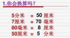一公分等于多少厘米?公分和厘米一样吗?公分等于多少厘米的单位换算