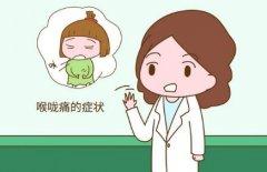 感冒喉咙痛怎么办?6个实用技巧帮助您快速缓解感冒喉咙痛的症状