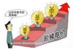 电费多少钱一度?一度电多少钱及商业用电价格多少钱一度?